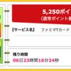 【ハピタス】ファミマTカードで期間限定5,250pt(5,250円)! 年会費無料!ショッピング条件なし!