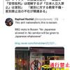 韓国の「反日祭り」の陰で、中国共産党が蠢く