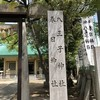 「八王子神社春日神社」(名古屋市北区)