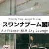 【Air France–KLM Sky Lounge】タイ・バンコク・スワンナプーム国際空港のプライオリティパスで入れるラウンジ