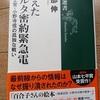 松岡外相は、独ソの友好関係が破綻しつつあるにもかかわらず・・強引に三国同盟政策を進めた