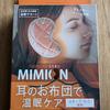 【レビュー】『ミミオン・MIMION(耳のお布団)』買ってみました【耳を暖めるグッズ】【耳が冷える】【軽度難聴・血行改善】