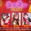【アイドル2021】えちえちカフェ【大阪・日本橋】