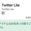 通信量を大幅カットできる軽量版『Twitter Lite』を日本で使用する設定方法