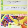 まっすーPON!レギュラーおめでとう!!  ~2018.3.19~