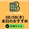 ただコインで仮想通貨取引所を開設するとビットコインが無料で7000円分もらえてお得!