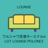 ワルシャワ・ショパン空港 LOT BUSINESS LOUNGE POLONEZ(シェンゲンエリア) -2-