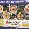 「飯田商店」TRYラーメン大賞フェスティバル(新宿小田急百貨店)に行きました!箱根湯河原まで行かないで食べられるなんてメッチャ嬉しいーーー!