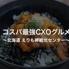 コスパ最強CXOグルメ〜北海道 えりも岬観光センター〜