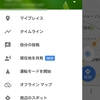 【GoogleMap】GoogleMapで旅の軌跡は全て記録されてるから見ると面白い!