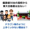 ドラゴン桜2放送開始!現実で偏差値30台の高校から東大合格が厳しい理由を考察!