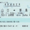 さくら551号 新幹線指定券