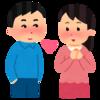 【女子必見】介護職員同士の恋愛について