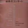 第16回 東京音楽コンクール 優勝者コンサート