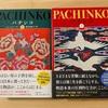 『パチンコ』ミン・ジン・リー/誰もが産まれる国を選べない