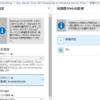 AzureVMの可用性セット(Availability Set)の構成方法【MCP 70-533試験 対策】