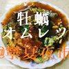 台湾旅行 寧夏夜市(ニンシャー・イエスー)で牡蠣オムレツを食す!