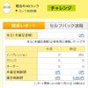2016年10月のブログ収益 11,244円