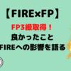 【FIRE×FP】FP3級取得!良かったことやFIREへの影響を語る