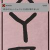 kyashのキャッシュバックは242円でした【2019年1月分】
