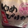 日本人なら米を食え