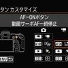 EOS R6 でAFで動画撮影中にMFでピントを合わせる方法