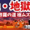 絶・地獄門 - [1]阿・修羅の道 極ムズ【攻略】にゃんこ大戦争