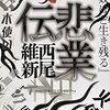 西尾維新「非業伝」を読み終わった