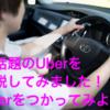 【Uber】Uberタクシーを使ってみよう〜アプリ使用編〜