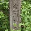 北九州をながれる紫川の起点碑をたずねる 福岡県北九州市小倉南区頂吉