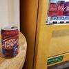 なんばの地下の自販機で,ドクターペッパーを入手