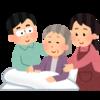介護休業をサポートする法律
