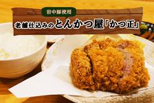 【激戦区!】浜松町に老舗仕込みのとんかつ屋登場!岩中豚の旨味を「かつ正」で味わって