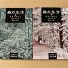 『森の生活 ウォールデン』H.D.ソロー/自然界で生きよ