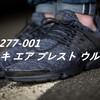 ナイキ エアプレスト ウルトラ BR(NIKE AIR PRESTO ULTRA BR) 896277-001  ブラック BLK 黑   896277-001