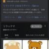 リラックマ世弥登場!