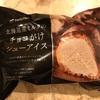 北海道ミルクのチョコがけシューアイス