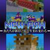 【マイクラJE/BE】魚の捕まえ方・種類・特徴完全解説!集めて水族館を作ろう