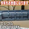 暑いからエレコムの扇風機を設置した~USB扇風機FAN-U177BK