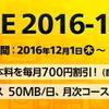 OCNモバイルONEが12月から「2016-17冬春キャンペーン」を実施しています!!