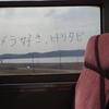 カメラ持ってソロ活。(鹿島臨海鉄道・鹿島神宮)【気ままな休日】