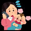 赤ちゃんが夜中に39度代の高熱!しかも日曜。夜間救急病院へ連絡も・・