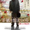 映画感想 - 手紙は憶えている(2015)