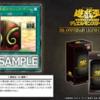 【遊戯王 最新情報】『奇跡のマジック・ゲート』が 20th ANNIVERSARY LEGEND COLLECTIONに収録!