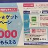 ファミマTカード。設定の注意点。かならず「ずっと全額支払い」に