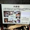 箱根再訪番外編1(板橋見附から畑宿)