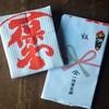 <2018一保堂茶舗>期間限定の大福茶、発売中!オリジナルふきんは来月13日配布開始(^-^)