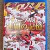 今日のカープグッズ:セ・リーグ優勝記念グッズ その44「『カープV8連覇の記憶』Blu-ray」