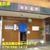 麺屋衣歩~2013年8月1杯目~