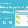 人気記事ランキングプラグイン「WordPress Popular Posts」と「WP-PostView」の機能比較